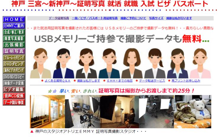 兵庫県でおすすめの就活写真が撮影できる写真スタジオ11選3