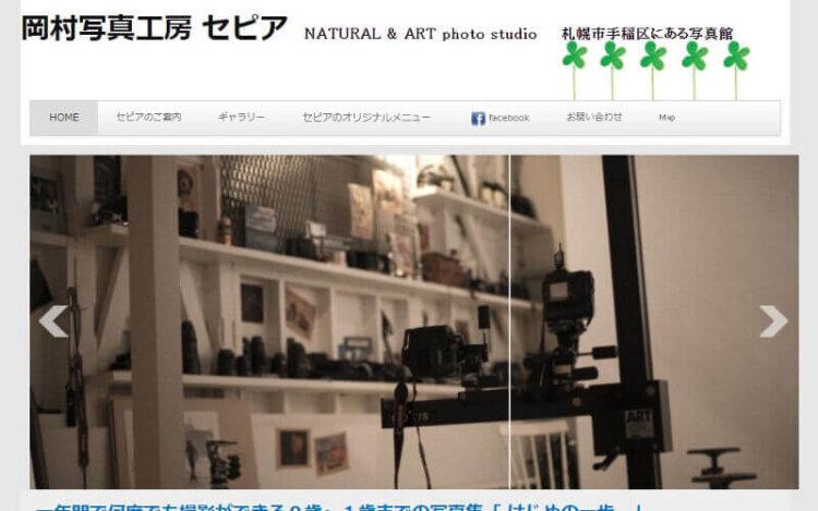 北海道の札幌にある宣材写真の撮影におすすめな写真スタジオ10選3
