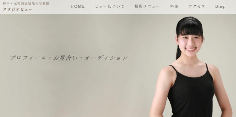 兵庫県の神戸でおすすめの婚活写真が綺麗に撮れる写真スタジオ10選4