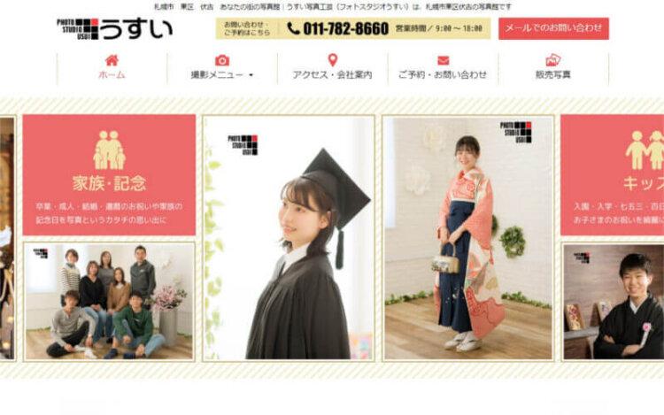 北海道の札幌にある宣材写真の撮影におすすめな写真スタジオ10選4