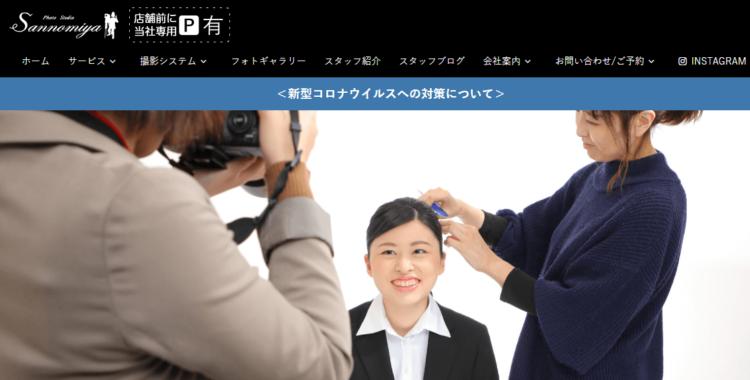 兵庫県でおすすめの就活写真が撮影できる写真スタジオ11選4