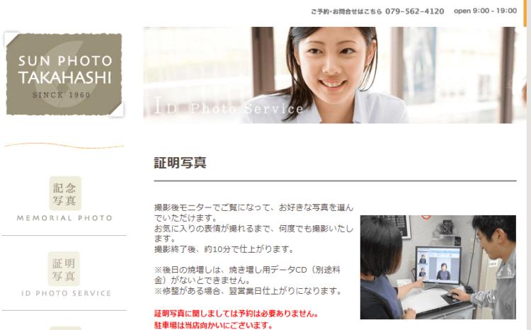 兵庫県でおすすめの就活写真が撮影できる写真スタジオ11選8