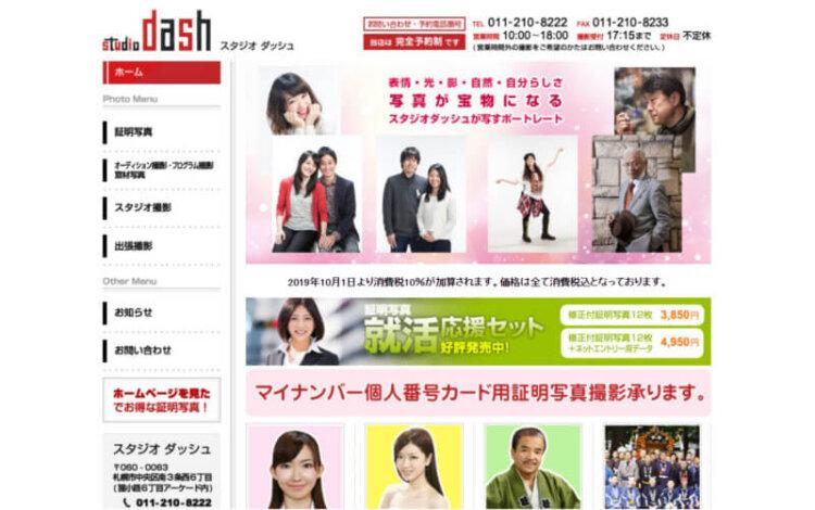 北海道の札幌にある宣材写真の撮影におすすめな写真スタジオ10選9