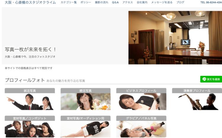 大阪の心斎橋でおすすめの七五三写真が撮影できる写真スタジオ10選20